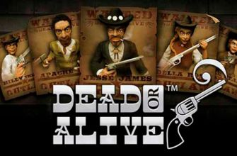 мертвый или живой