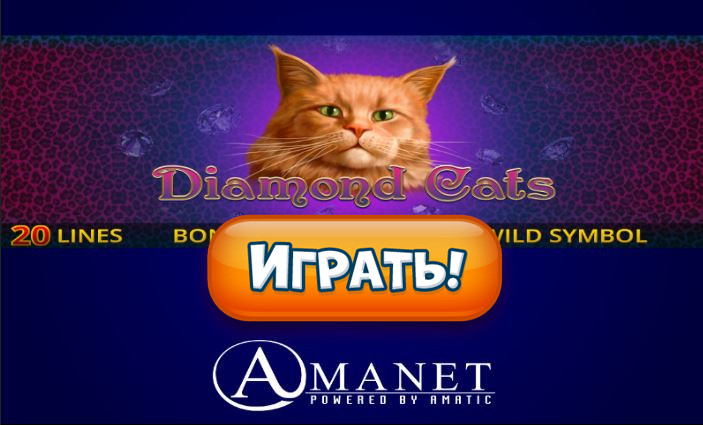 играть в слот diamond cats