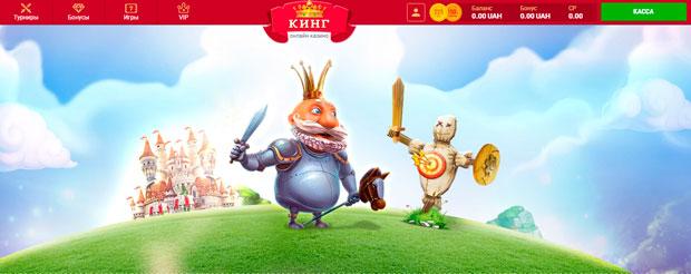 официальный сайт King