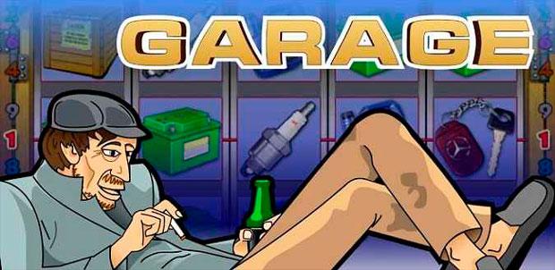 персонаж аппарата гараж