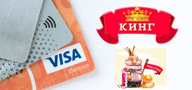 банковские карты и лого казино