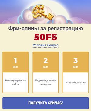фриспины за регистрация в казино кинг