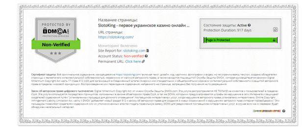 сертификат защиты для казино Кинг