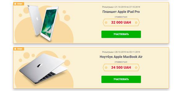 планшет и макбук