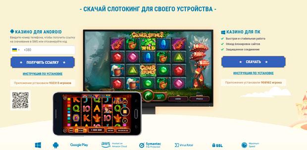 программы для скачивания казино