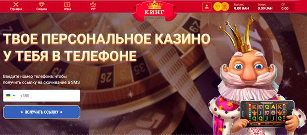 казино King на мобильном телефоне