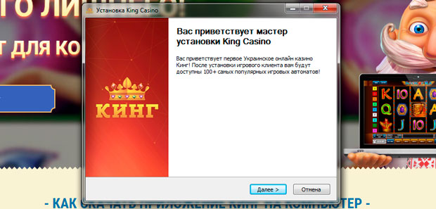 процесс установки King casino