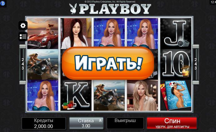 играть в слот playboy